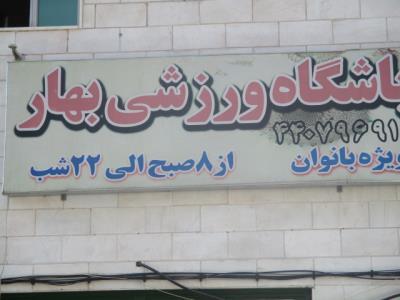 باشگاه بانوان سوخته سرایی (بهار) - باشگاه ورزشی بانوان - بدنسازی بانوان - سوخته سرا - منطقه 5 - جنت آباد