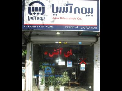 بیمه آسیا نمایندگی کرمی 24833 - صدور بیمه نامه - شخص ثالث - مشاوره بیمه - نارمک - تهران - منطقه 8