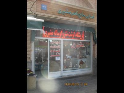 فروشگاه گوشت شتر ، گوساله و گوسفند حاج ناصر مشیری