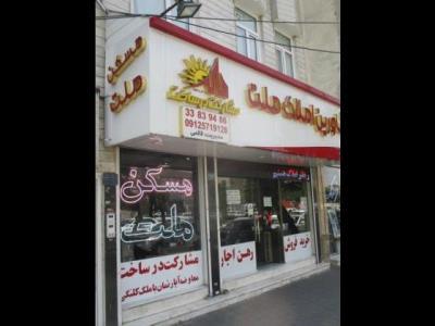 مشاورین مسکن ملت - املاک پیروزی - ابوذر - منطقه 14 - منطقه 15