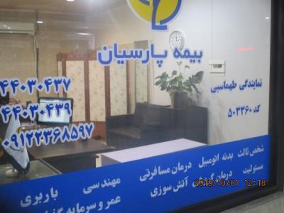 بیمه پارسیان کد 503360