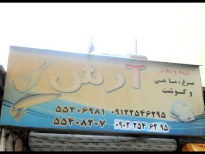 تهیه و پخش مرغ و ماهی آرش - مرغ مجلسی - خیابان قزوین - خیابان مخصوص