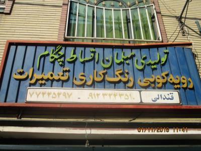 تولیدی مبلمان چگام (چنگیز) - تعمیرات مبل رسال - تولیدی مبلمان شرق تهران - مبلمان چگام - مبل چگام - تعمیرات مبل هنگام - تولیدی مبلمان هنگام