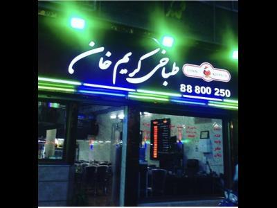 طباخی کریم خان