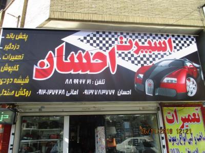 فروشگاه احسان - لوازم اسپرت اتومبیل - خیابان فاطمی - خیابان پروین اعتصامی