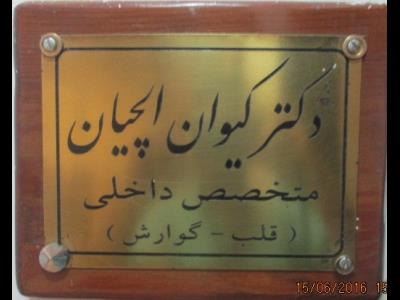 مطب دکتر کیوان الچیان -پزشک داخلی - قلب - خیابان دکتر شریعتی