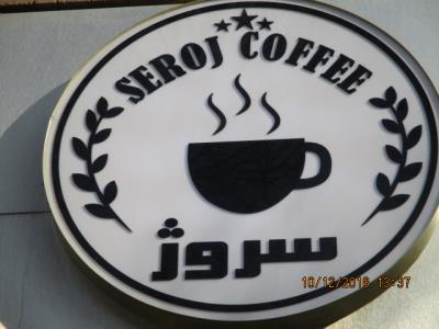 قهوه سروژ