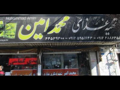 تهیه ی غذای محمد امین (شعبه دیگری ندارد) - تهیه غذا - تهرانسر