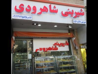 قنادی شاهرودی - شیرینی خشک - حکیمیه - منطقه 4