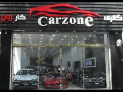 نمایشگاه اتومبیل کارزون CARZONE - نمایشگاه خودرو - زعفرانیه