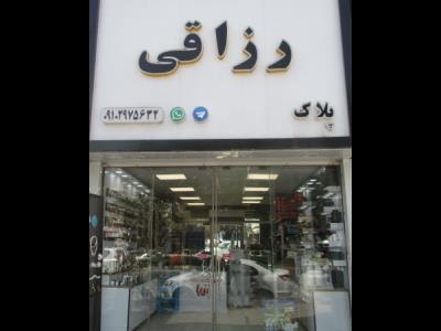 فروشگاه ساریجلو - لوازم بهداشتی ساختمان - لوله - اتصالات - شاد آباد - تهران