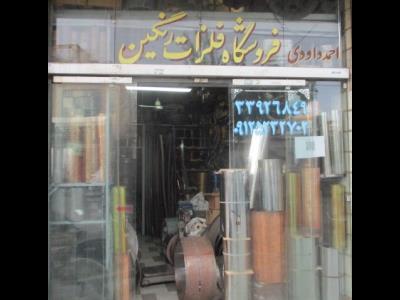 فروشگاه احمد داودی - تسمه های فلزی - خام - فلزات رنگی - سیلیس - پامنار - تهران