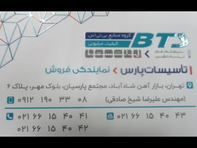 تاسیسات پارس - سیستم های لوله کشی - صنایع بی تی اس - بازار آهن - شادآباد - منطقه 17 - تهران