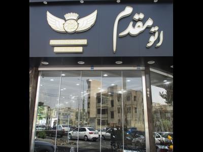 اتو مقدم  - خرید و فروش انواع اتومبیل ایرانی و خارجی -  نیرو هوایی - منطقه 13 - تهران