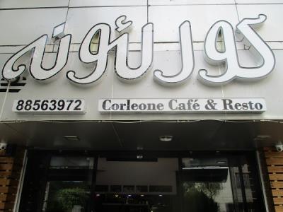 کافه کور لئونه - کافه - سعادت آباد - منطقه2