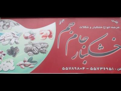 خشکبار جام جم - آجیل - خشکبار - کلی - جزئی - جیحون - منطقه 10 - تهران