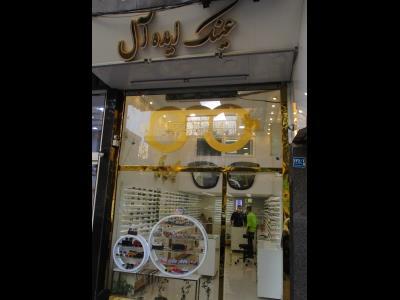 ایده آل اپتیک- عینک های طبی - عینک های آفتابی - لنز طبی - تهران - خیابان فاطمی - منطقه 6 - تهران