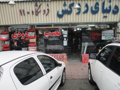 فروشگاه 110 - دزدگیر ایزیکار - دزدگیر ماجیکار - روکش صندلی - نیروهوایی - دزدگیر کره ای - تهران نو - منطقه 13 - تهران