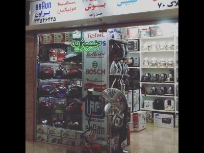 فروشگاه حامد - لوازم خانگی -  بوش - سامسونگ - مولینکس - خیابان ری - امین حضور - منطقه 12 - تهران