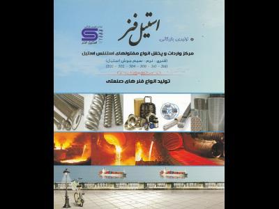 فنر سازی و واشر سازی احمدی