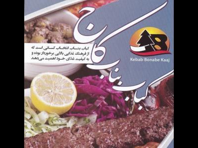 کباب بناب کاج
