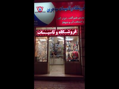 تاسیسات و فروشگاه مهاجرین