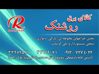 کالای برق روشنک - کالای برق روشنایی - الکتریکی - لاله زار - منطقه 12 - تهران