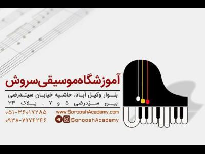 آموزشگاه موسیقی سروش - آموزشگاه موسیقی بلوار سید رضی مشهد