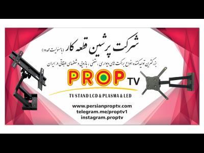 تولید پایه دیواری ال سی دی، براکت PROPtv