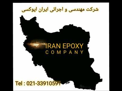 شرکت مهندسی و اجرائی ایران اپوکسیEpoxy Iran Company
