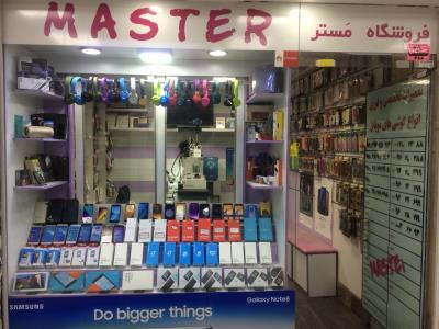 موبایل مستر Mobile Master