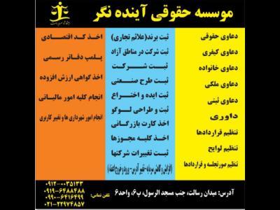 موسسه حقوقی آینده نگر - وکیل در میدان رسالت تهران - وکیل پایه یک دادگستری  رسالت -  دعاوی حقوقی نارمک -  اخذ گواهی ارزش افزوده منطقه4 - بهترین وکیل در شرق تهران