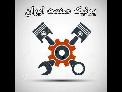 یونیک صنعت ایران