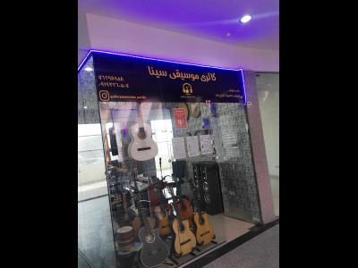گالری موسیقی سینا - فروشگاه موسیقی در پردیس - فروش لوازم موسیقی پردیس