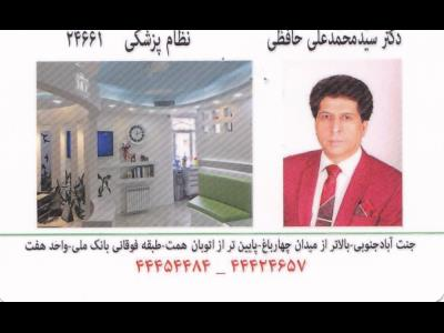 مطب داخلی دکتر سید محمد علی حافظی (ن.پ: 24661)