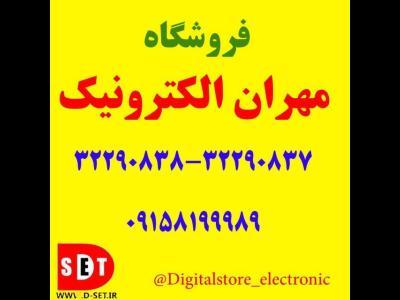 فروشگاه مهران الکترونیک