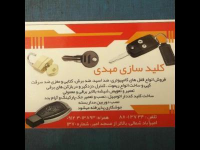 کلید سازی شبانه روزی مهدی - کلیدسازی در امیرآباد - کلید سازی محدوده کارگر - کلیدسازی در منطقه 6