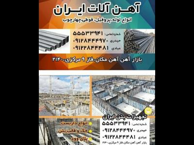 تجهیزات بتن و  آهن ایران