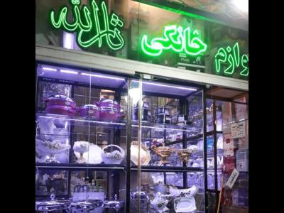 فروشگاه لوازم خانگی و کادویی ثاراله مشهد