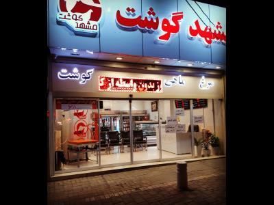 فروشگاه مشهد گوشت - گوساله - گوسفندی - شتر - مرغ - ماهی - میگو - بلوار پیروزی - مشهد