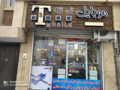 تی تک موبایل - گوشی کارکرده - تعمیرات تخصصی موبایل - بلوار پیروزی - مشهد