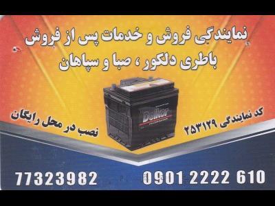 فروشگاه باطری محمدی - باطری - تهرانپارس - منطقه 4