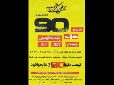کاغذ وهاب - کاغذ90 - مقوا90 - کاغذ - تحریر - گلاسه - بهارستان - خیابان ظهیرالاسلام - منطقه 12 - تهران
