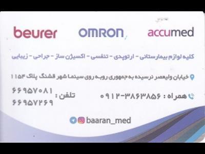 تجهیزات پزشکی آزمایشگاهی باران - نمایندگی رسمی فروش محصولات ارتوپدی tynor - لوازم پزشکی - آزمایشگاهی - بیمارستانی - زیبایی - ولیعصر - جمهوری - منطقه 11 - تهران