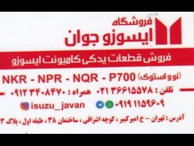 فروشگاه ایسوزو جوان - فروش قطعات یدکی کامیونت ایسوزو - فروش لوازم یدکی ایسوزو - امیرکبیر - چراغ برق - NKR - NPR - NQR - P700 - منطقه 12 - تهران - بازار