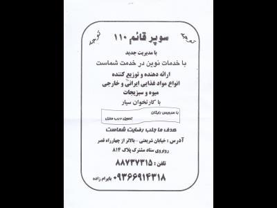 سوپرمارکت قائم 110 - انواع مواد غذایی ایرانی و خارجی - میوه و سبزیجات - خیابان شریعتی - منطقه 7 - تهران