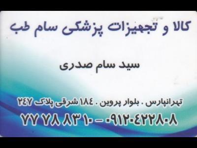 کالا و تجهیزات پزشکی سام طب - تجهیزات پزشکی - کالای پزشکی - ضدعفونی کننده های بیمارستانی - منطقه 4 - تهرانپارس - تهران