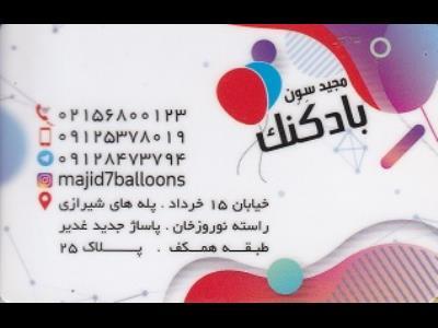 پخش مجید - پخش بادکنک - بازار - 15 خرداد - منطقه 12 - تهران