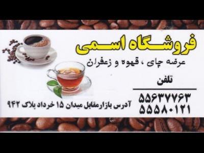 فروشگاه اسمی - دمنوشهای گیاهی - چای فروشی - قهوه فروشی - عطاری - کافی میکس - بازار بزرگ - منطقه 12 - تهران