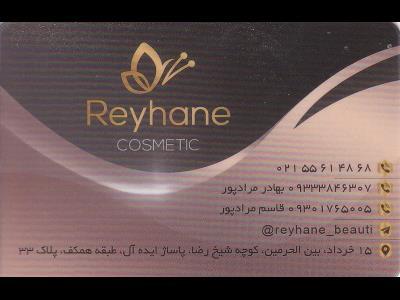 آرایشی بهداشتی ریحانه - ریمل رژلب رمانتیک برد - پرایمرمک - خط چشم - لایه بردار - بازار بزرگ - منطقه 12 - تهران
